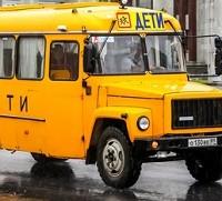 КС РФ: проезд школьников в школу другого муниципалитета обязан оплачивать направляющий муниципалитет