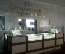 Костромских ювелиров подозревают в неуплате налогов