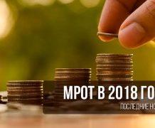 С 1 января 2018 года составит 9 489 рублей